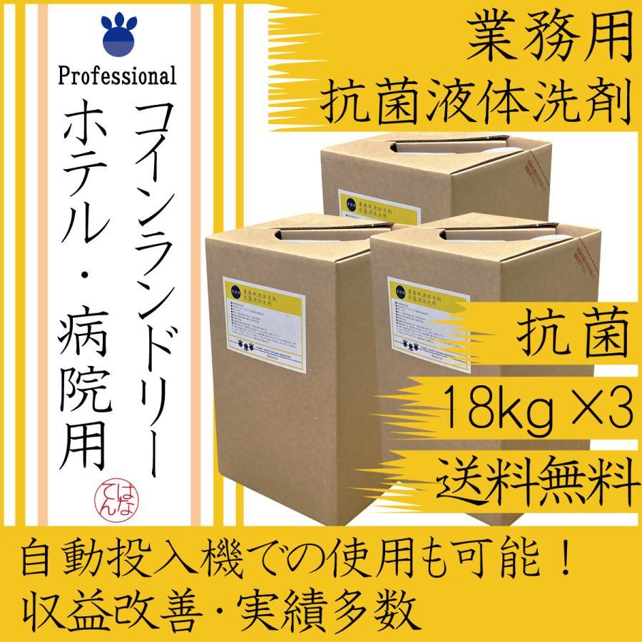 業務用 洗剤 抗菌液体洗剤 18kg×3箱 コインランドリー 施設 ホテル  クリーニング師が開発 送料無料|hanaten