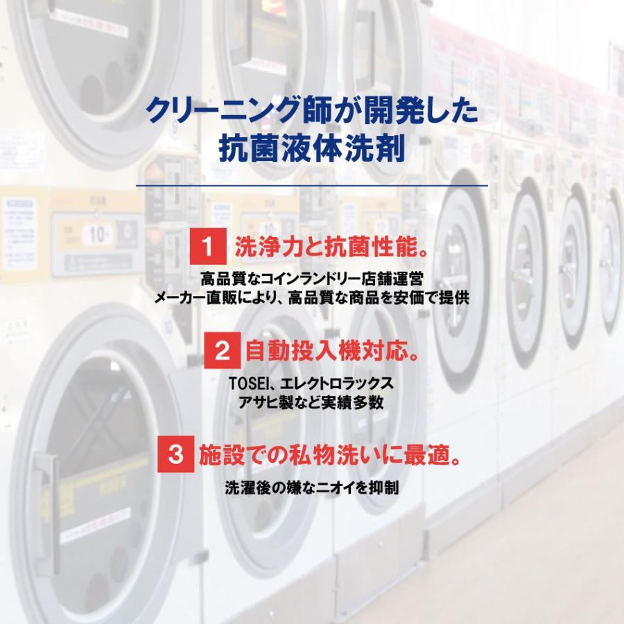 業務用 洗剤 抗菌液体洗剤 18kg×3箱 コインランドリー 施設 ホテル  クリーニング師が開発 送料無料|hanaten|02