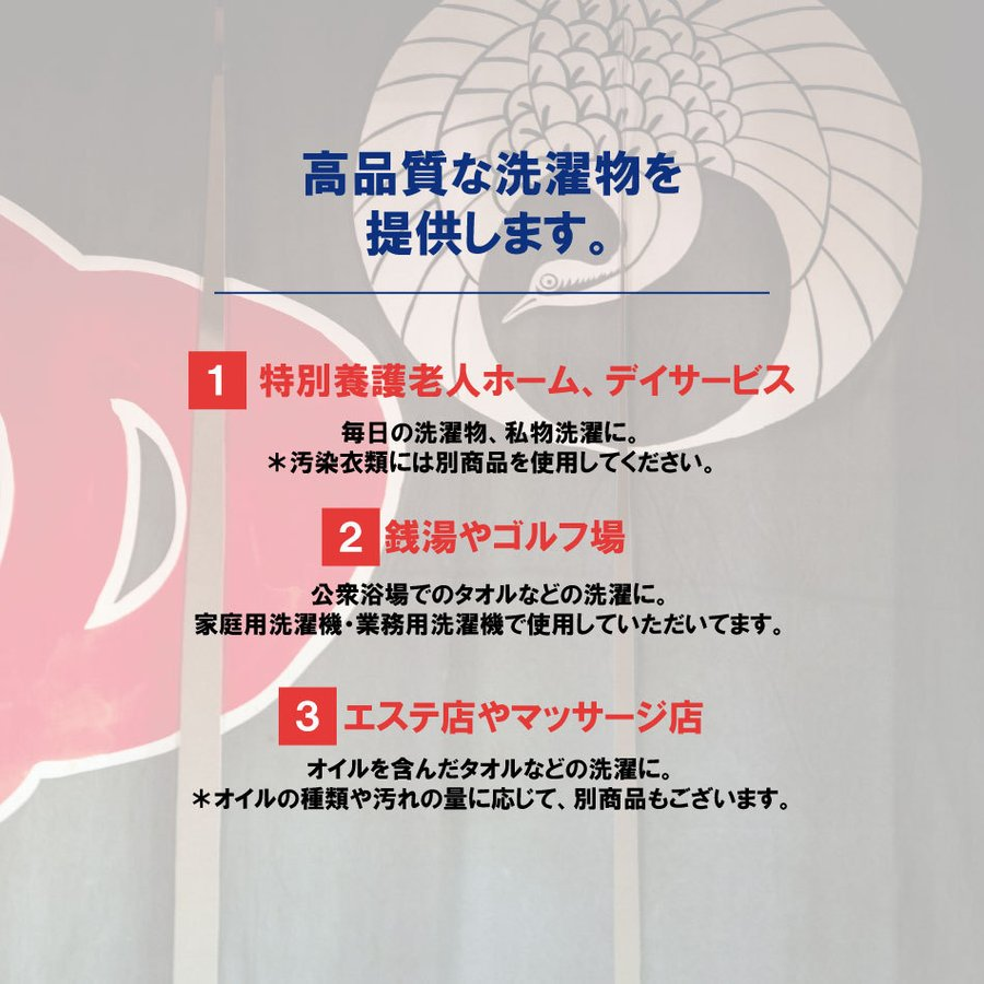 業務用 洗剤 抗菌液体洗剤 18kg×3箱 コインランドリー 施設 ホテル  クリーニング師が開発 送料無料|hanaten|03