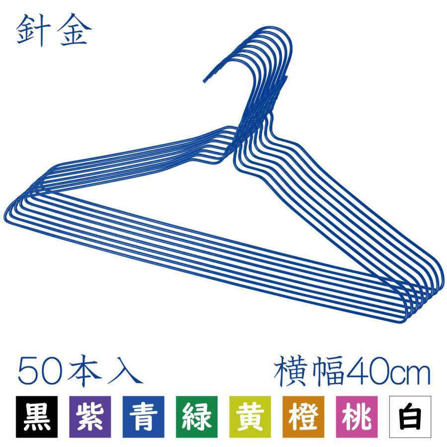 本日限定 針金ハンガー 本日の目玉 全8色 50本セット クリーニング屋さんのハンガー 日本製 送料無料