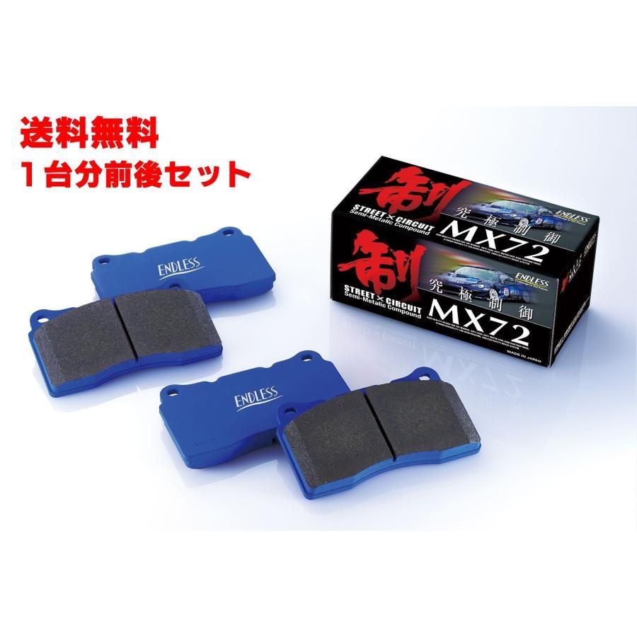 ENDLESS エンドレス MX72 1台分前後セット 送料込 GT-R R35 3800 RCP117MX72 H19.12〜 RCP118MX72 再入荷 予約販売 ※ ブレーキパッド