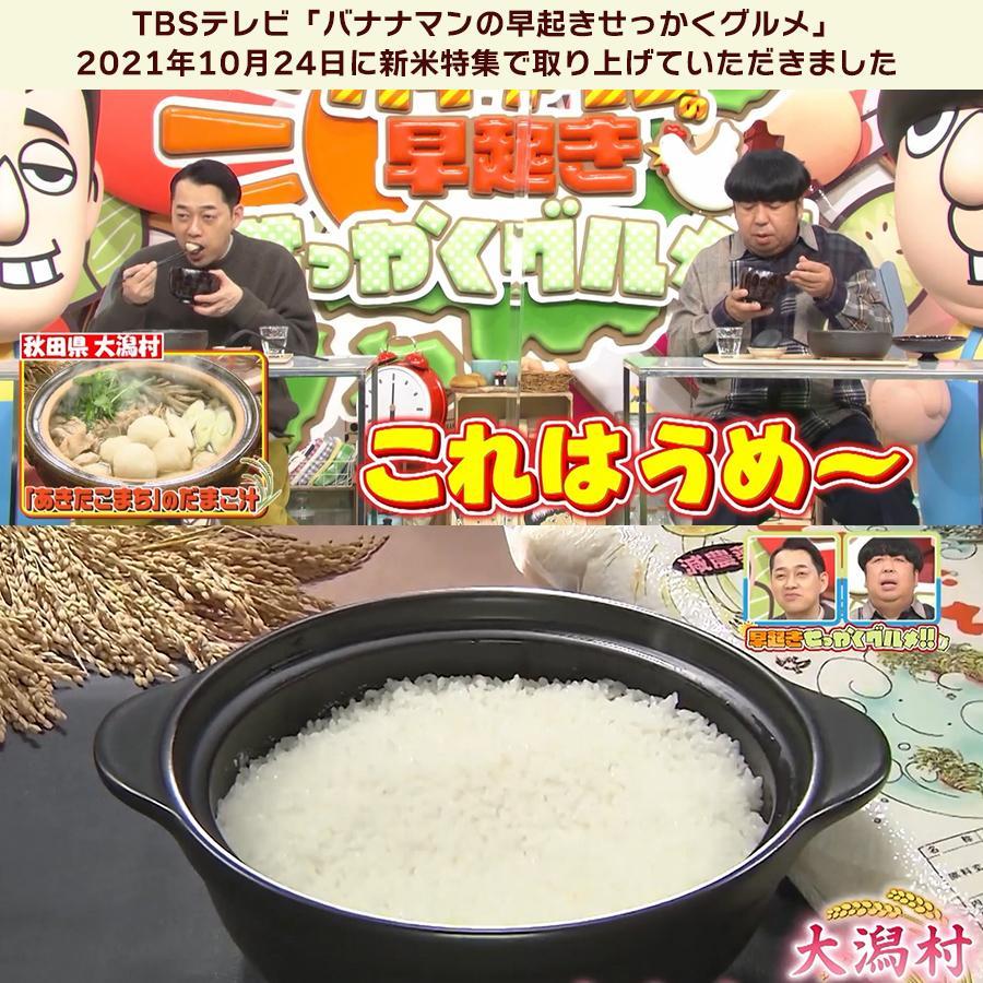 令和2年産米 秋田県産 あきたこまち 特別栽培 白米 5kg 農薬8割減 化学肥料9割減 慣行栽培比 農家直送|hanatsukafarm|06