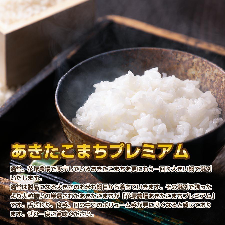 白米 令和3年産新米 秋田県産あきたこまち 無農薬栽培プレミアム 20kg 農家直送|hanatsukafarm|02
