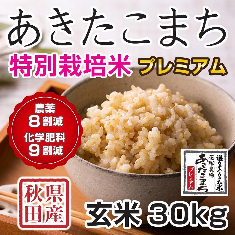 玄米 令和3年産新米 秋田県産 あきたこまち 特別栽培プレミアム 30kg 農薬8割減 化学肥料9割減 慣行栽培比 農家直送|hanatsukafarm