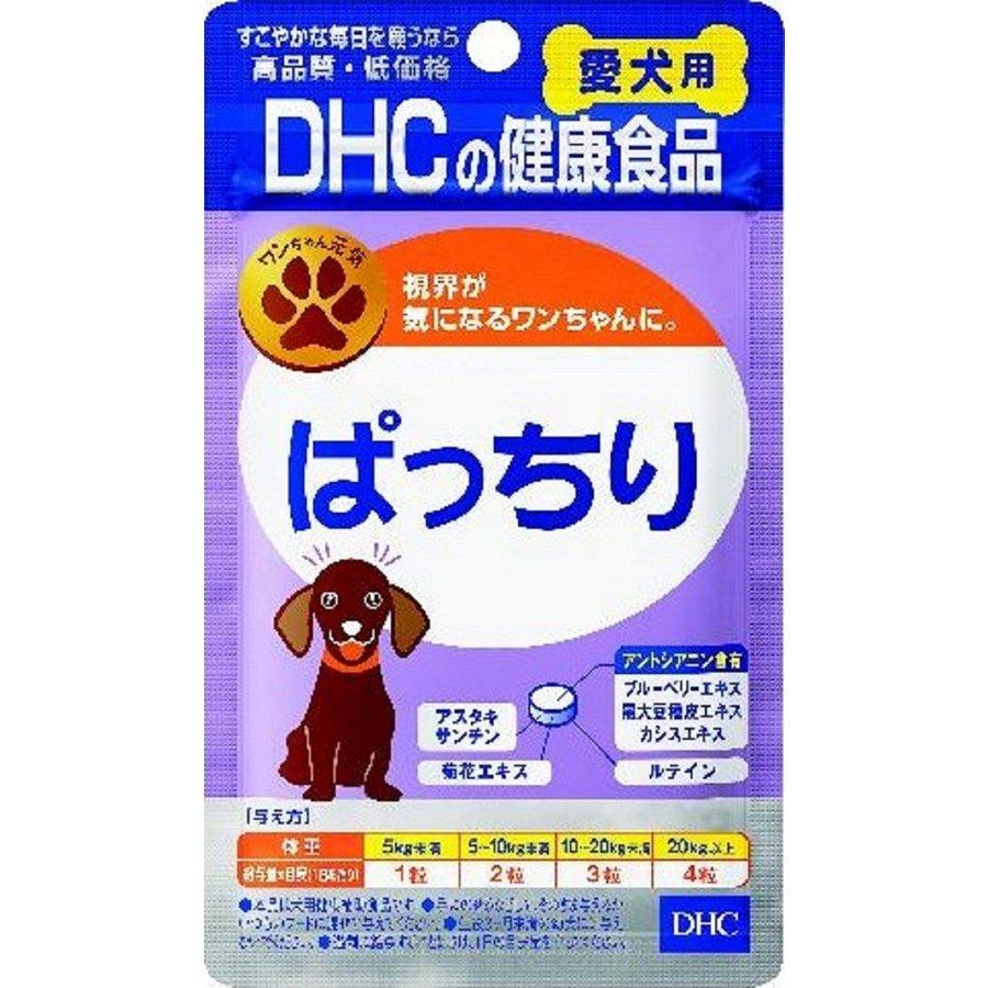 永遠の定番モデル 2個セット DHC 愛犬用 60粒 ぱっちり メール便 無料