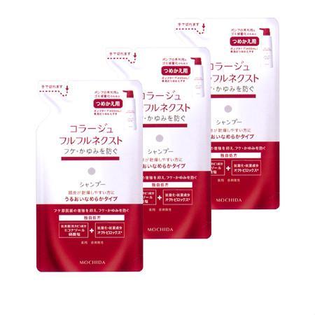 3個セット 持田ヘルスケア 医薬部外品 コラージュフルフル ネクストシャンプー 卸直営 うるおいなめらかタイプ 280mL セール品 詰替え用 4987767624297-3