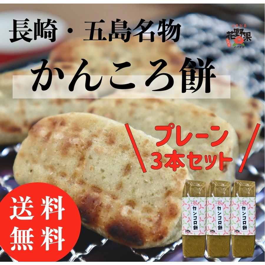 かんころ餅 3本セット 送料無料 無添加 サツマイモ 五島列島 特産品 倉庫 いも餅 もち菓子 上等 長崎県