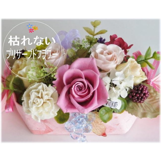 プリザーブドフラワー 退職  ギフト アレンジ 華やか ピンク 誕生日 結婚 お祝い バースデー 贈答 ケースつき 条件付き送料無料 hanazakkahanako 06