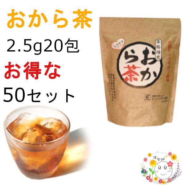 おから茶 おから 健康 お茶 美容 腸内改善 おから茶2.5g 20包入り 50セット 1個1000円