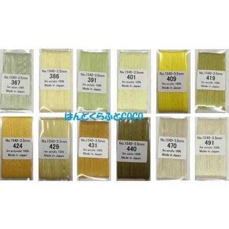 刺繍リボン MOKUBA エンブロイダリーリボン 木馬 3.5mm巾×5m 12色 黄系 賜物 商品 全100色 No.MER1540-35d