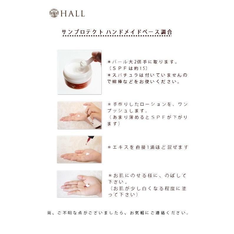 美肌になる日焼け止め|☆サンプロテクト ハンドメイドベース |高級手作り化粧品ベース|handmade-skincare|06