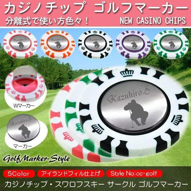 ゴルフ マーカー 選べる デザイン  名入れ 刻印 カジノチップ handmade-studio
