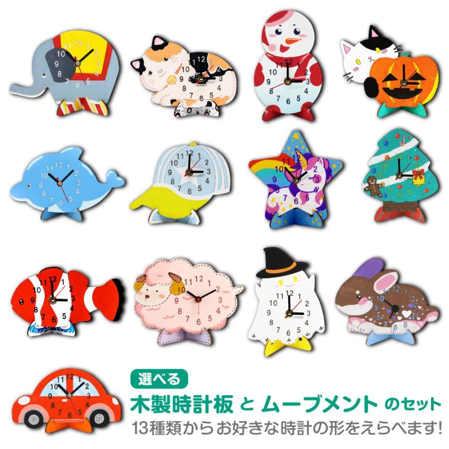 時計制作セット 木のおえかきシリーズ ゾウ イルカ クマノミ クルマ 返品不可 定番から日本未入荷 だるま型 全8種類単品 ひつじ ネコ ぼうし ※電池別売り