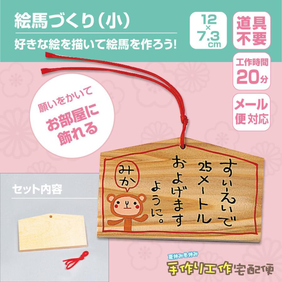 えまづくり(絵馬 セット)(無地 木彫 木工小学生 クラフト ハンドメイド オリジナル教材 子供会 工作教室 セット)|handmadecraft