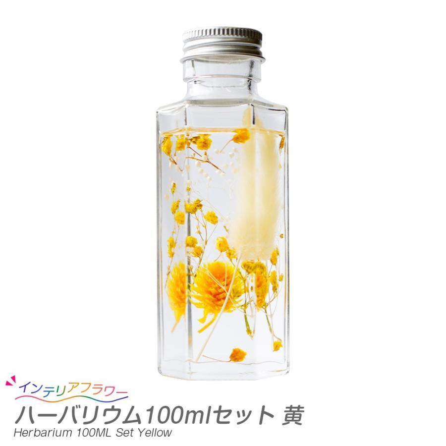 人気ブランド多数対象 低価格化 ハーバリウム100mlセット 黄 インテリアフラワー