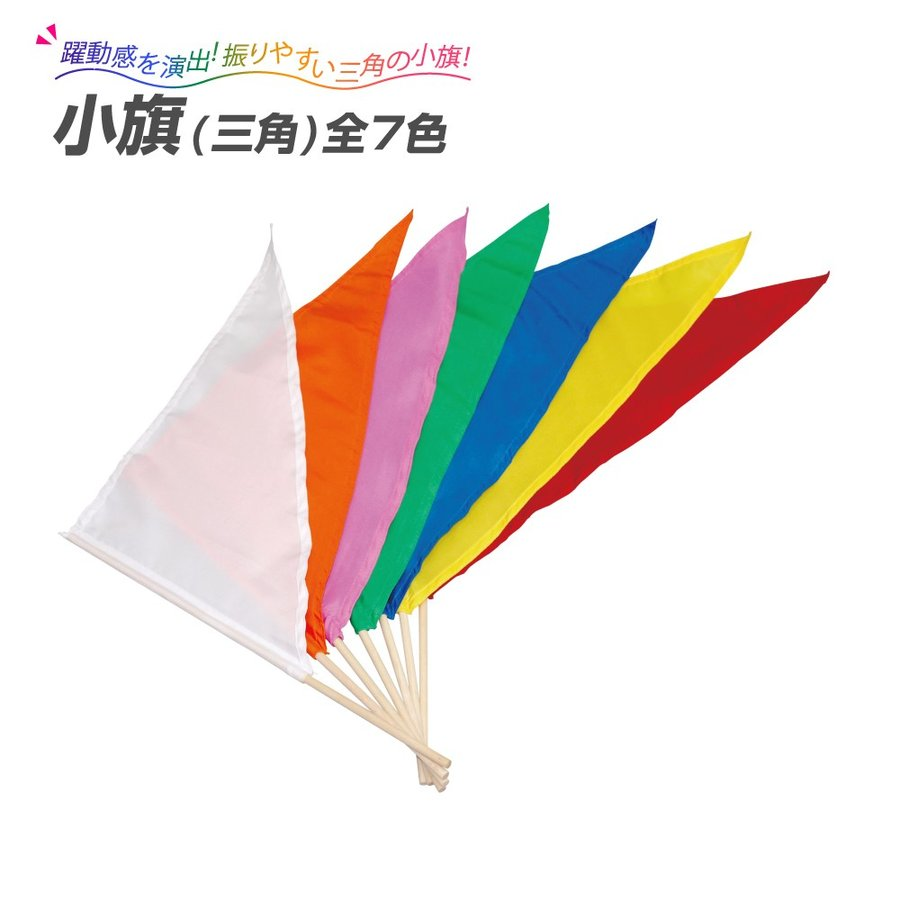 運動会 小旗 即出荷 年末年始大決算 三角