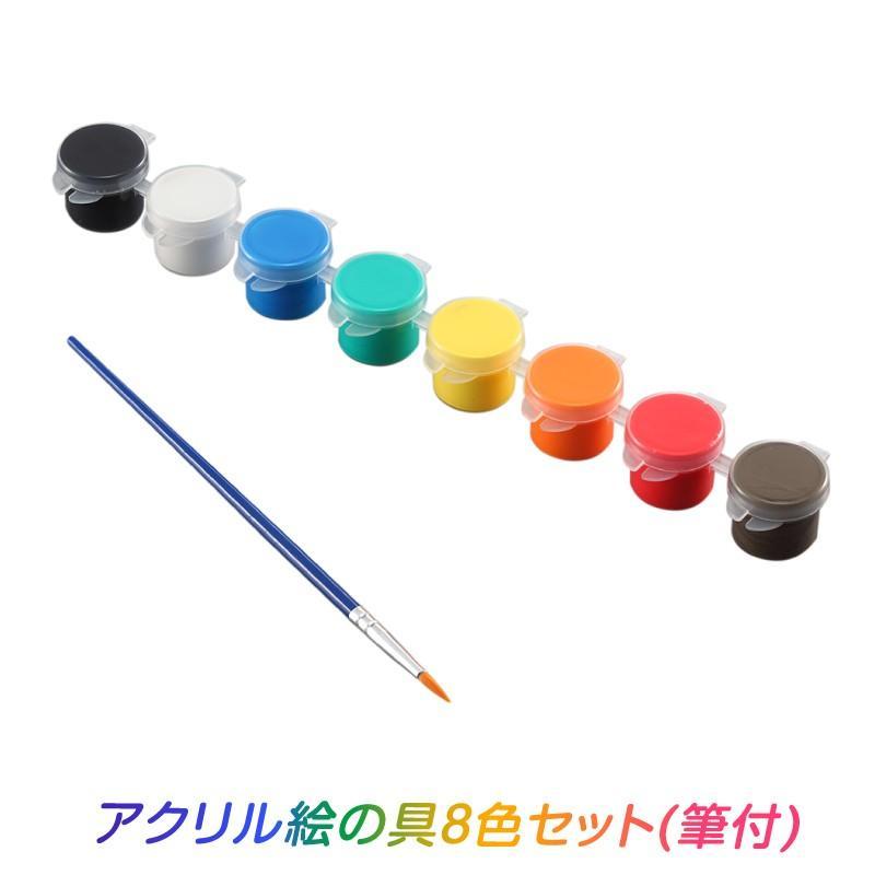 アクリル 絵の具 8色 セット 筆付き 夏休み 期間限定特別価格 工作キット 自由工作 自由研究 手作り 低学年 小学校 画材 工作 高学年 カラー 筆 上等