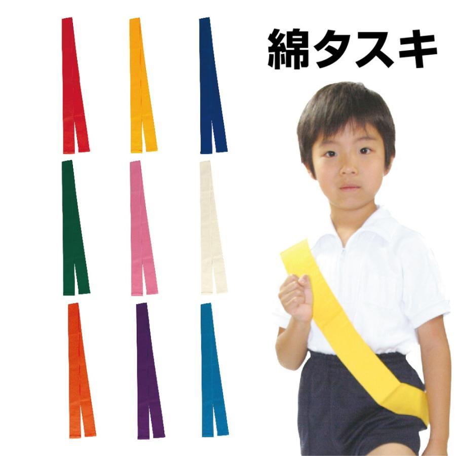 日本 高品質新品 綿タスキ