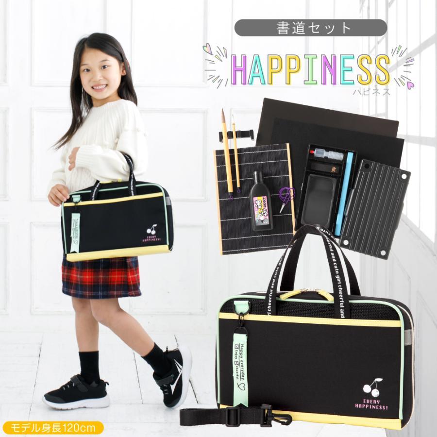 習字セット 書道セット 女の子 おしゃれ かわいい 習字道具 小学生 HAPPINESS ハピネス|handmadecraft