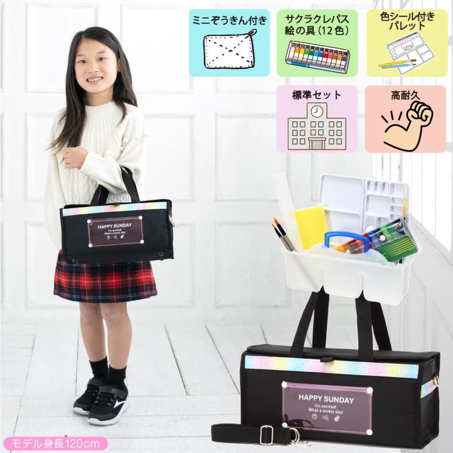 絵の具セット 女の子 おしゃれ かわいい 小学生 ミニぞうきん付き HAPPY SUNDAY 画材セット 新作通販 セール ハッピーサンデー