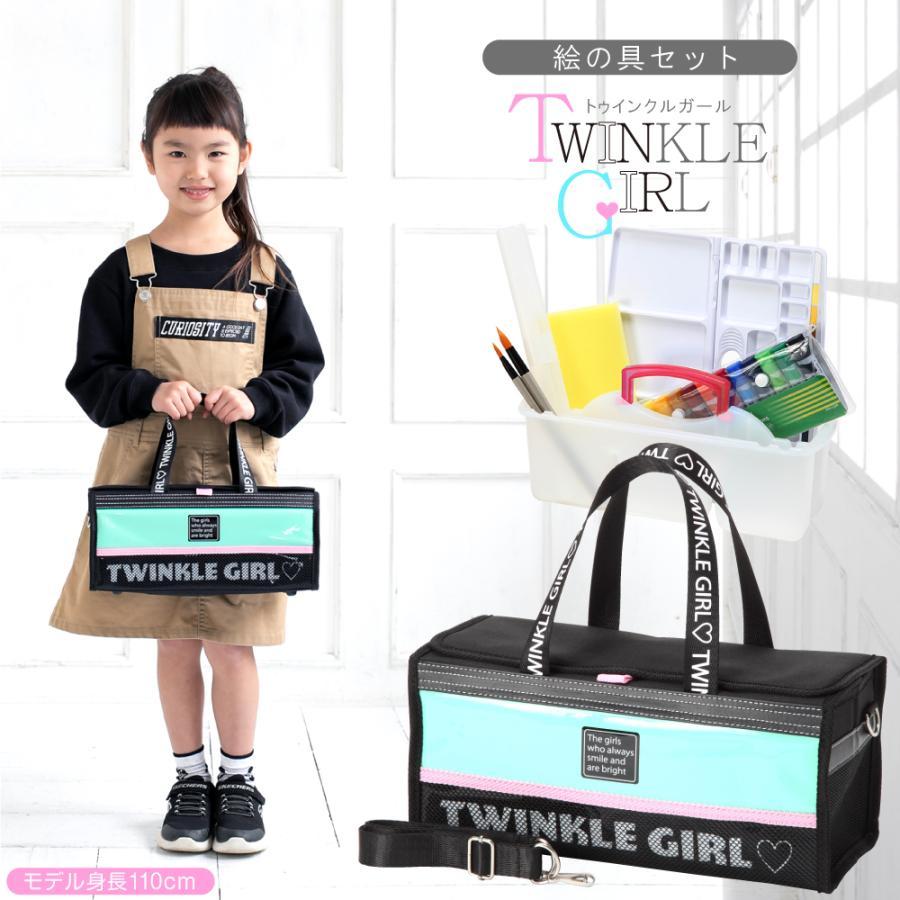 絵の具セット TWINKLE GIRL 上品 トゥインクルガール ミニぞうきん付き 人気の製品