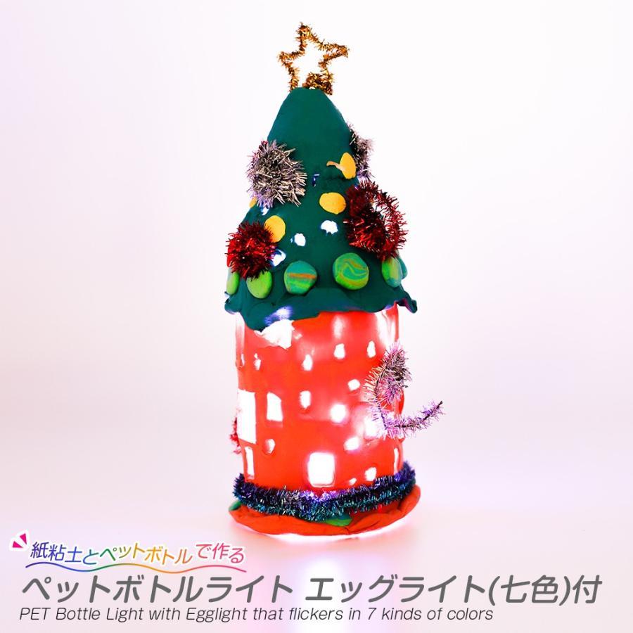 ランプ工作キット 誕生日 お祝い ペットボトルライト 紙粘土とペットボトルで作る 商舗
