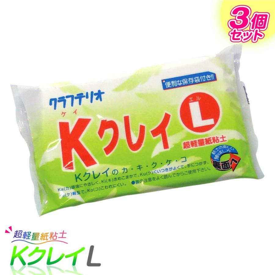 送料無料新品 人気 おすすめ KクレイL 140g 超軽量紙粘土 3個セット