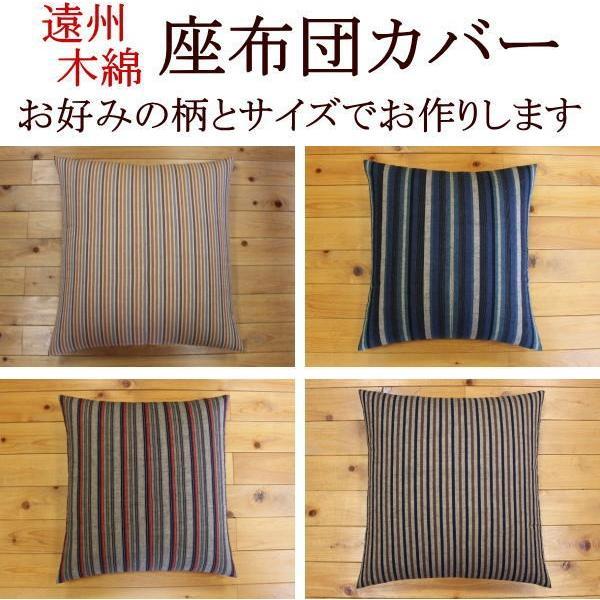 遠州木綿 授与 座布団カバー69×72cm クッションカバーとしてもご使用頂けます 大決算セール 夫婦判
