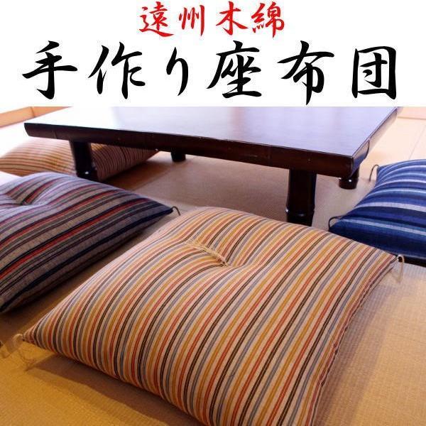 遠州木綿 手作り座布団 59×63cm 2020A/W新作送料無料 超美品再入荷品質至上 八端判 普段用としてはもちろん 来客用としても安心してご使用頂けます