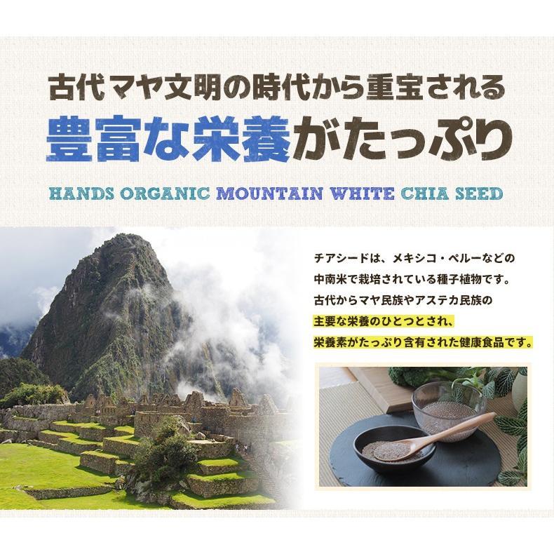 ホワイトチアシード 送料無料 希少な有機JAS ハンズ オーガニック マウンテン ホワイト チアシード 800g hands 09