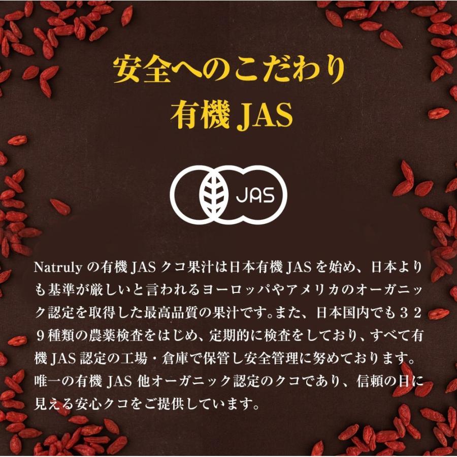 クコの実 Natruly ナトゥリー 有機JAS認定クコの実ジュース900mL ゴジベリー オーガニック|hands|13
