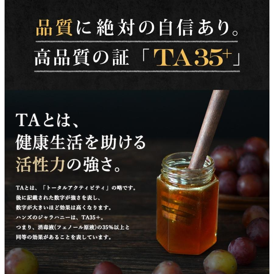はちみつ ジャラハニー TA35+ 150g プレミアム アクティブ ジャラハニー 蜂蜜 ハチミツ ジャラハニーとマヌカハニー|hands|05