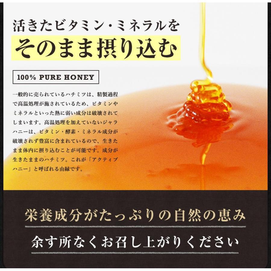 はちみつ ジャラハニー TA35+ 500g×2個 プレミアム アクティブ ジャラハニー 蜂蜜 ジャラハニーとマヌカハニー|hands|11
