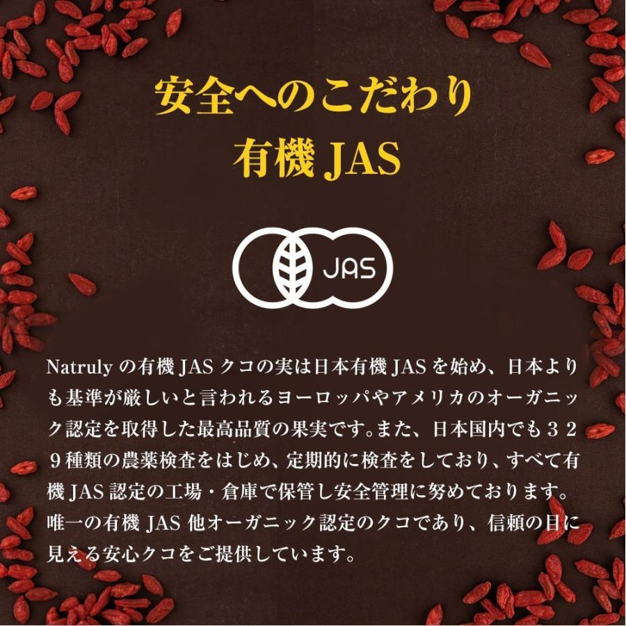 クコの実 Natruly ナトゥリー 有機JAS認定クコの実 500g ゴジベリー オーガニック クコの実 無添加|hands|10