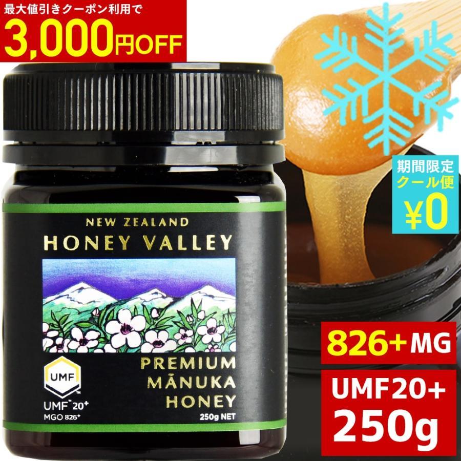 マヌカハニー UMF20+ 250g 上品 天然蜂蜜 新品■送料無料■ ハニーバレー 蜂蜜 はちみつ MGO829以上