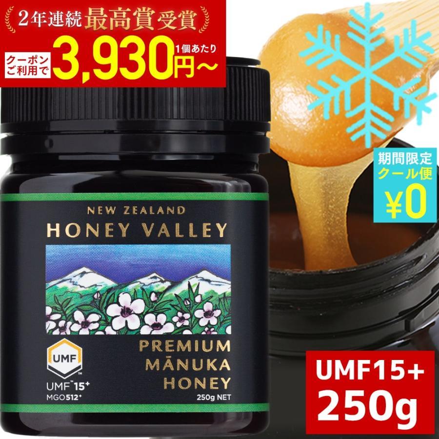マヌカハニー UMF15+ 250g ハニーバレー マヌカハニー MGO 514〜828相当 はちみつ 蜂蜜|hands