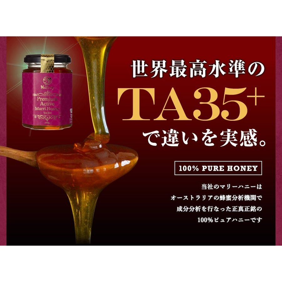 はちみつ マリーハニー TA35+ 180g プレミアム アクティブ マリーハニー オーストラリア産 蜂蜜|hands|05