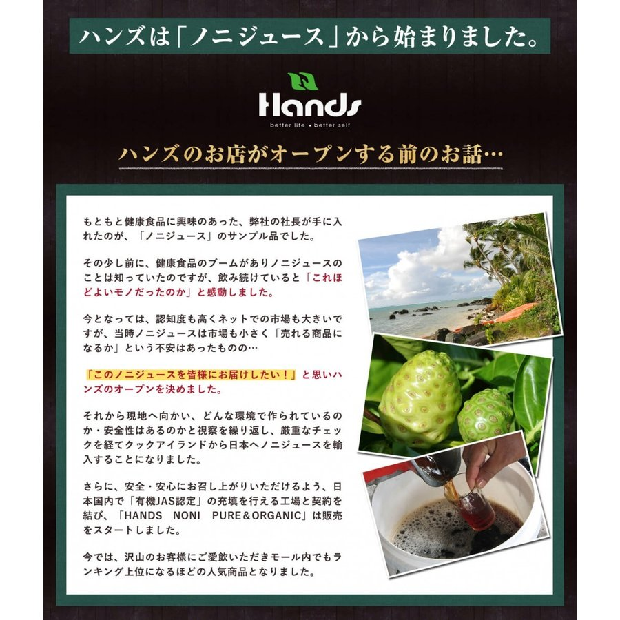 ノニジュース 100% 900ml  有機JAS 3ヶ月熟成 2本セット 有機ノニジュース hands 03