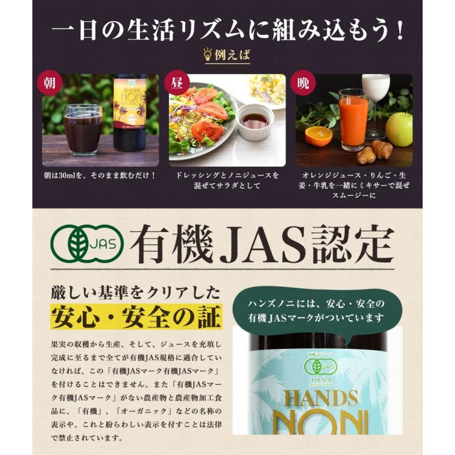 ノニジュース 100% 900ml 有機JAS 3ヶ月熟成 6本セット 有機ノニジュース hands 20