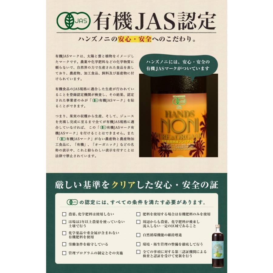 ノニジュース 100% 900ml 有機JAS 3ヶ月熟成 6本セット 有機ノニジュース hands 04