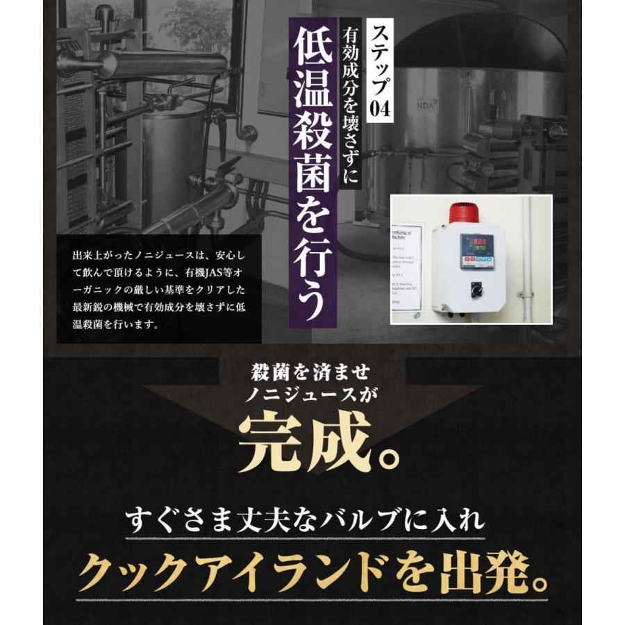 ノニジュース 100% 900ml 有機JAS 3ヶ月熟成 6本セット 有機ノニジュース hands 09