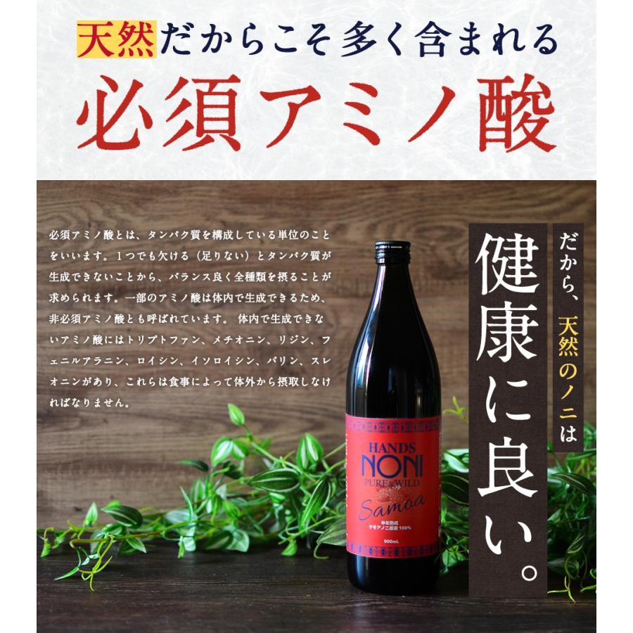 ハンズノニ サモア 半年熟成ノニジュース 900ml 【リピーター様用】|hands|09