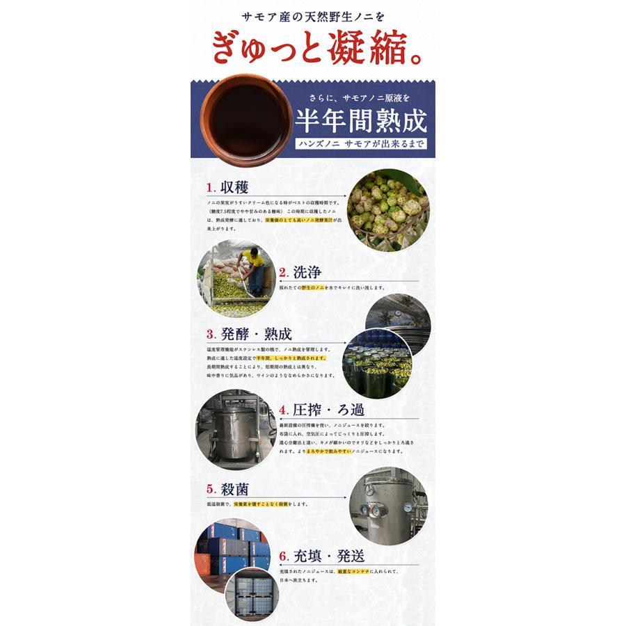 ハンズノニ サモア 半年熟成ノニジュース 900ml 2本セット|hands|07