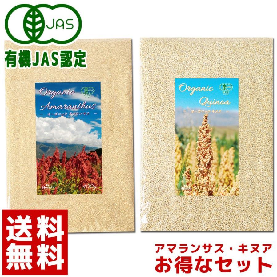 有機JAS認定オーガニック 『キヌア 500g』『アマランサス 400g』 ペルーのスーパーフード★選べるオーガニック2商品|hands