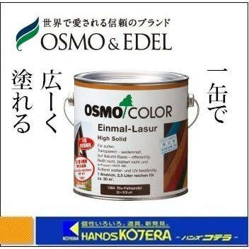 【OSMO】 オスモカラー ワンコートオンリー #1212 シルバーポプラ 2.5L [屋内外兼用]塗料