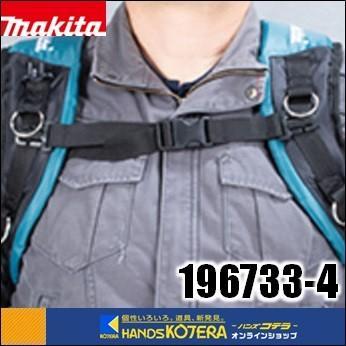 makita マキタ 純正部品 196733-4 お洒落 商品 胸ベルト