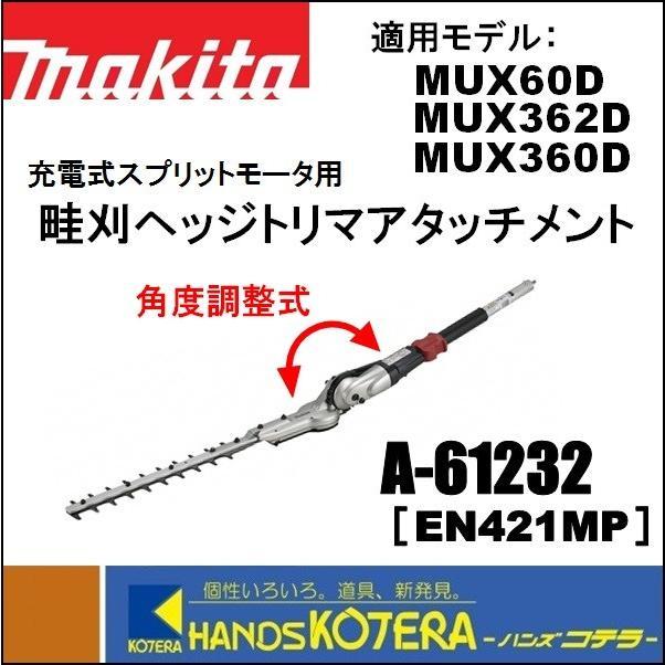 【makita マキタ】スプリットアタッチメント 畦刈ヘッジトリマアタッチメント A-61232[EN421MP] 36V充電式スプリットモータ用 分割式