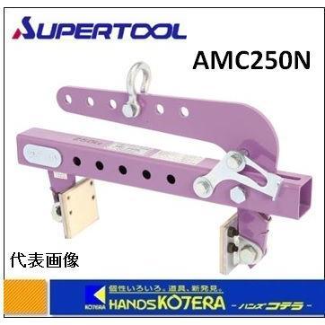 【代引き不可】【スーパーツール】 U字溝吊りクランプ (パッド式) 万能クランプ AMC250N 0.25ton