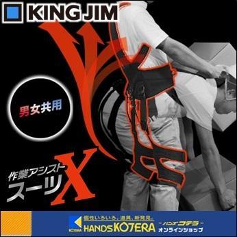 【KING JIM キングジム】作業アシストスーツX ASX30(M/Lサイズ)