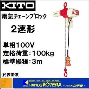 【KITO キトー】 電気チェーンブロック 2速形 ED10ST 定格荷重100kg 揚程3m 単相100V